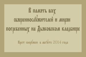 табличка под Крестом