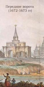 Коломенское Передние ворота