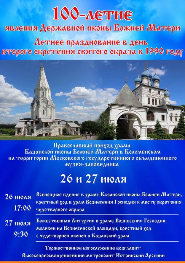 Торжество в Коломенском плакат