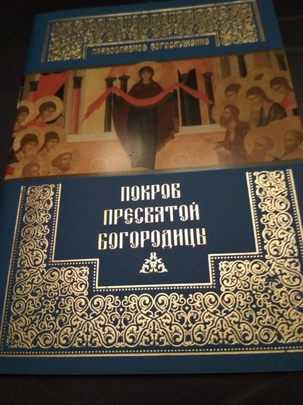 Праздник Покрова Богородицы